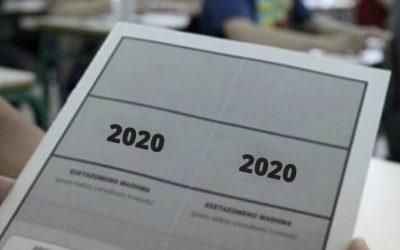 Υποβολή Αίτησης?Δήλωσης για συμμετοχή στις Πανελλαδικές Εξετάσεις των ΓΕΛ ή ΕΠΑΛ έτους 2020.