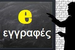 Ενημέρωση γονέων/κηδεμόνων σχετικά με την ηλεκτρονική εφαρμογή e-εγγραφές.