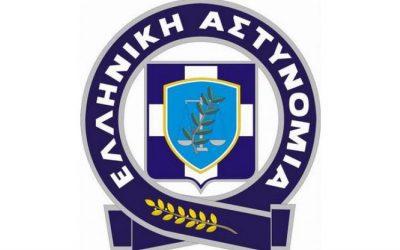 Προκήρυξη για τις σχολές Αξιωματικών και Αστυφυλάκων για το Έτος 2020-21